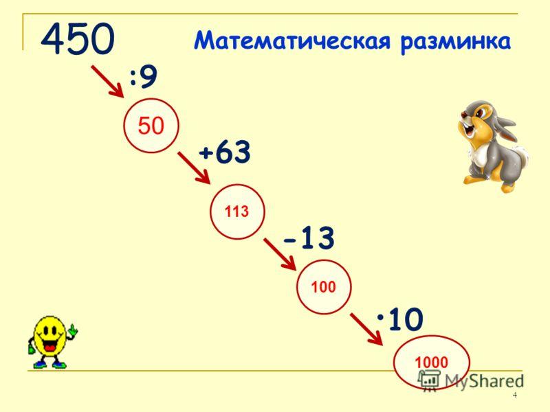 4 450 50 113 100 -13 +63 :9 1000 10 Математическая разминка