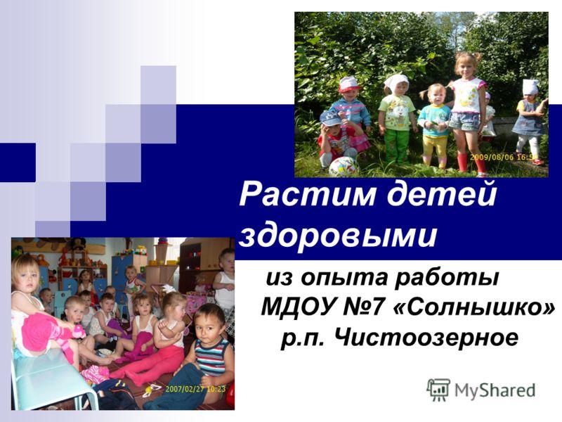 Растим детей здоровыми из опыта работы МДОУ 7 «Солнышко» р.п. Чистоозерное