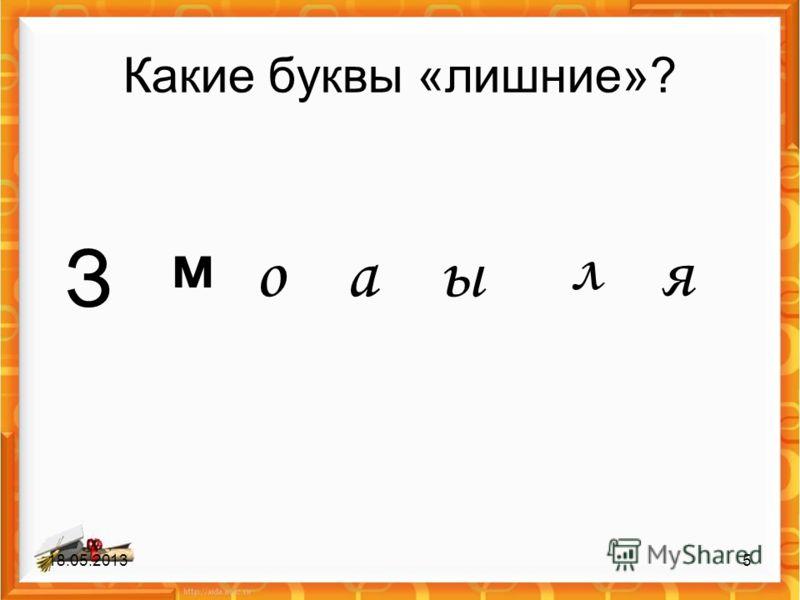 Какие буквы «лишние»? о а ы 18.05.20135 З я л м