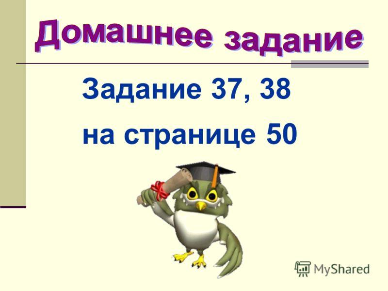 Задание 37, 38 на странице 50