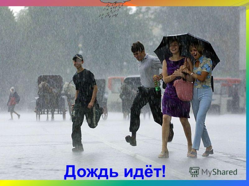 Почему повсюду лужи? Мама зонтик свой берёт Почему же? Потому что……. Дождь идёт!