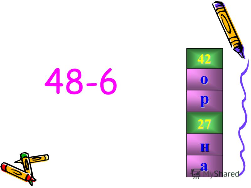 32+20 = 52 42 99 27 52 р н о а