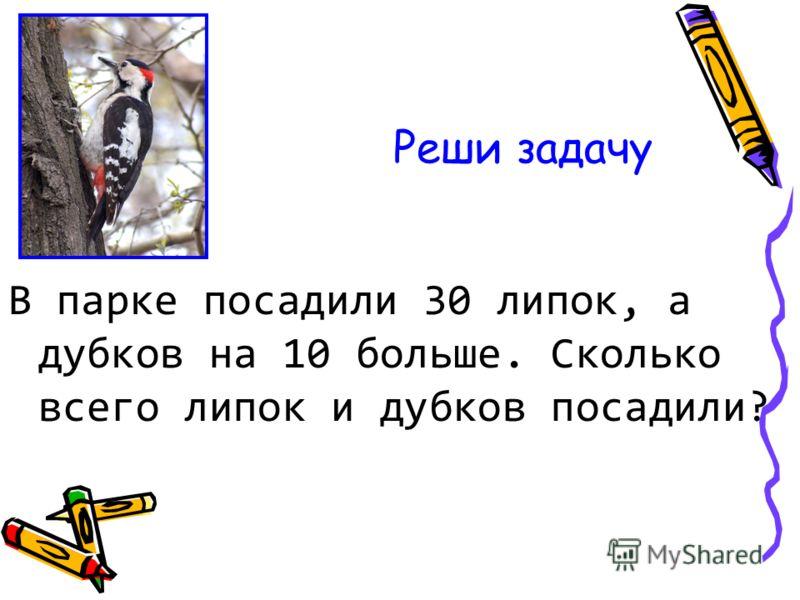 Проверь решение 12мм 59мин 26дм > 1м 1м > 59см 1см 2мм < 14мм 70мин = 1ч 10 мин