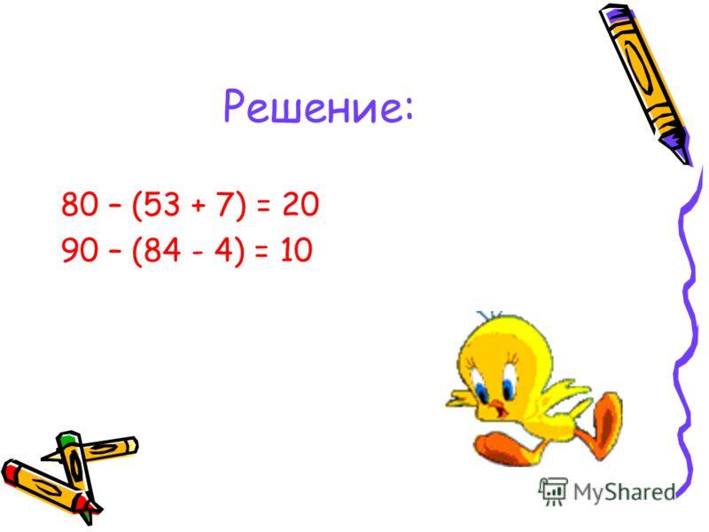 Запиши выражения и вычисли их значения: 1) Из числа 80 вычесть сумму чисел 53 и 7. 2) Из числа 90 вычесть разность чисел 84 и 4