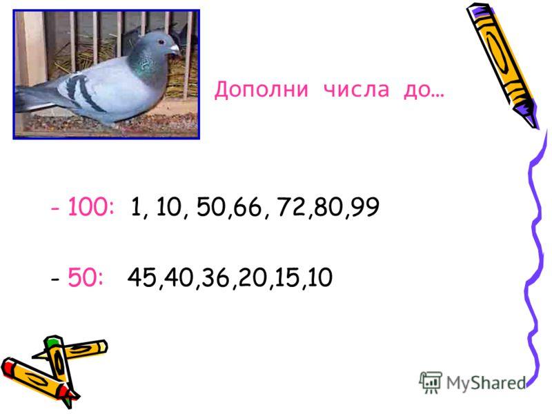 Решение: 80 – (53 + 7) = 20 90 – (84 - 4) = 10