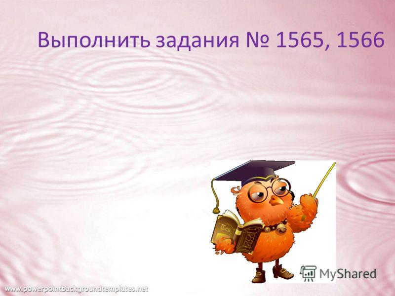 Выполнить задания 1565, 1566