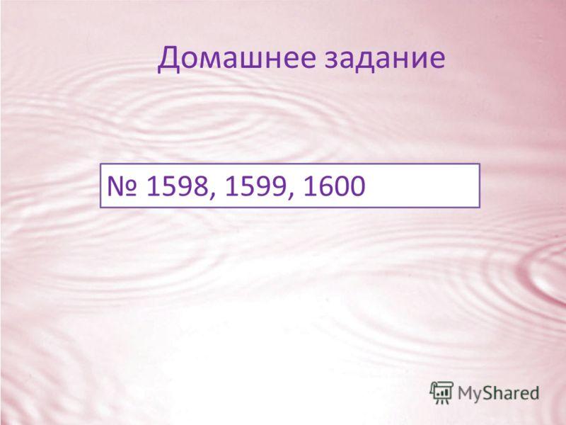 Домашнее задание 1598, 1599, 1600