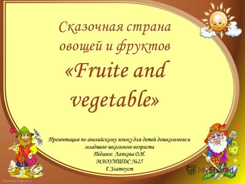 FokinaLida.75@mail.ru Презентация по английскому языку для детей дошкольного и младшего школьного возраста Педагог: Лапкова О.И. МАОУНШДС 25 Г.Златоуст