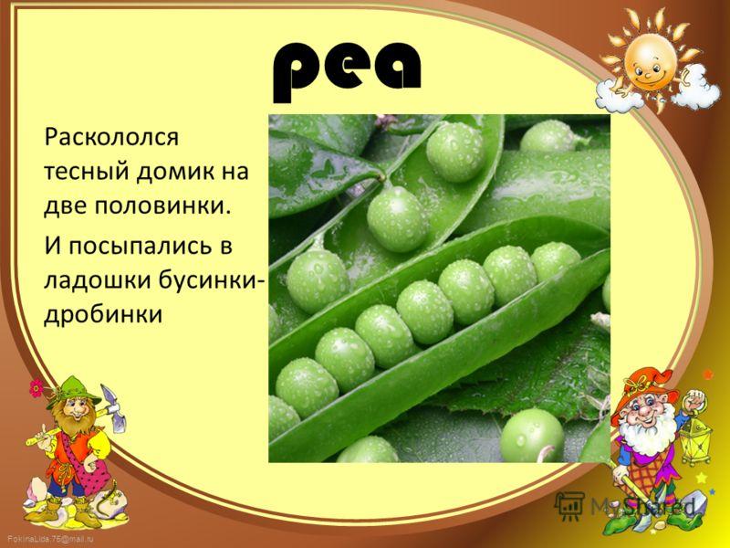 FokinaLida.75@mail.ru pea Раскололся тесный домик на две половинки. И посыпались в ладошки бусинки- дробинки