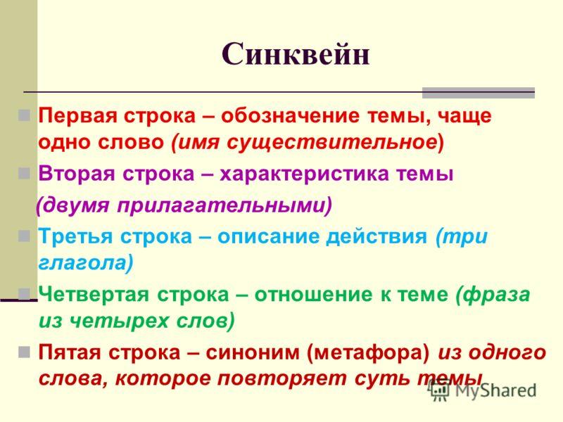 Синквейн Первая строка – обозначение темы, чаще одно слово (имя существительное) Вторая строка – характеристика темы (двумя прилагательными) Третья строка – описание действия (три глагола) Четвертая строка – отношение к теме (фраза из четырех слов) П