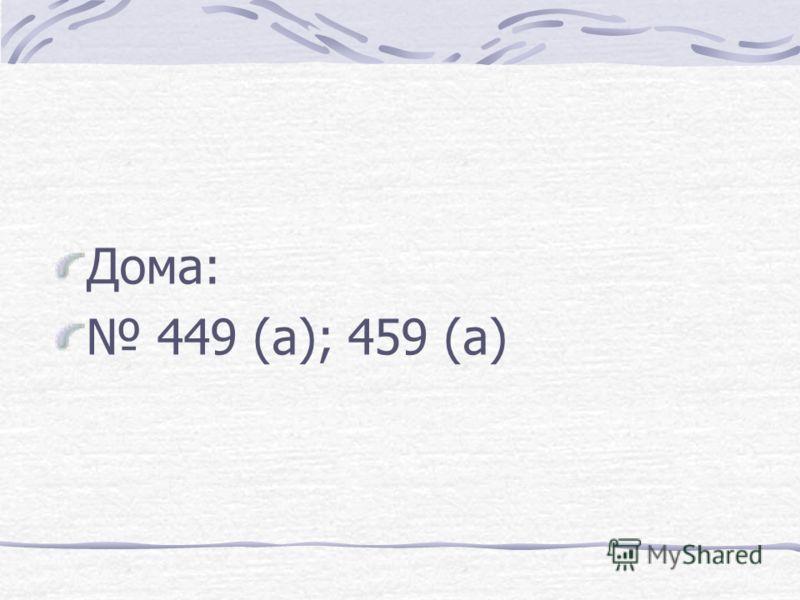 Дома: 449 (а); 459 (а)