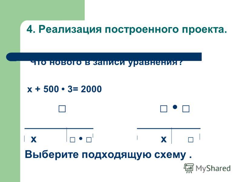 4. Реализация построенного проекта. Что нового в записи уравнения? x + 500 3= 2000 _____________ ____________ x x Выберите подходящую схему.