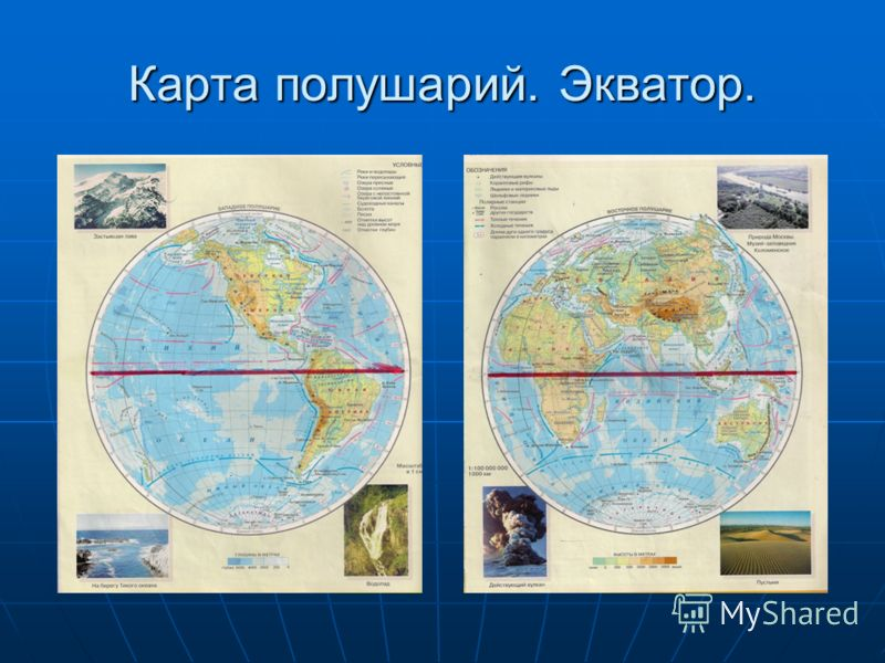 Карта полушарий. Экватор.