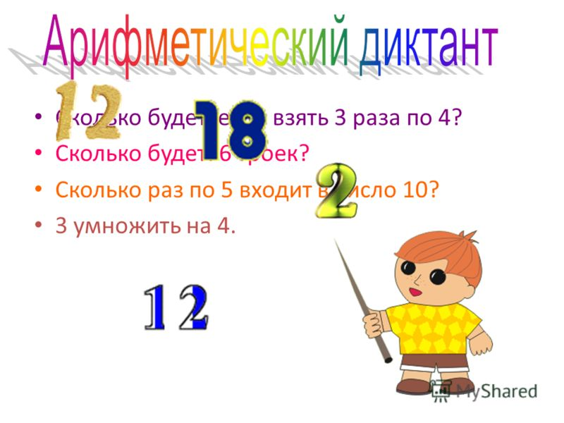 5 2 = 10 14 : 2 = 7 9 1 = 9 16 : 8 = 2 4 5 = 20 25 : 5 = 5