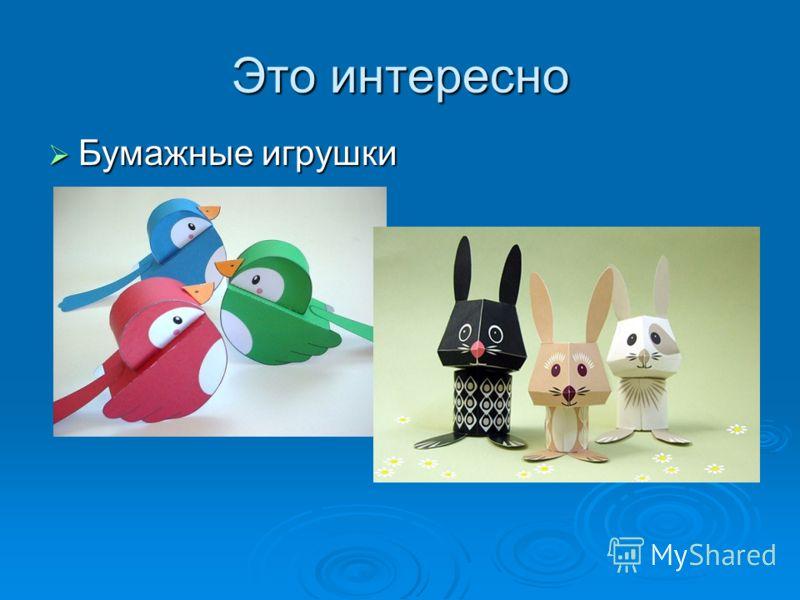Это интересно Бумажные игрушки Бумажные игрушки
