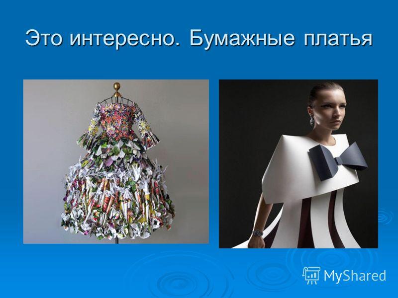 Это интересно. Бумажные платья