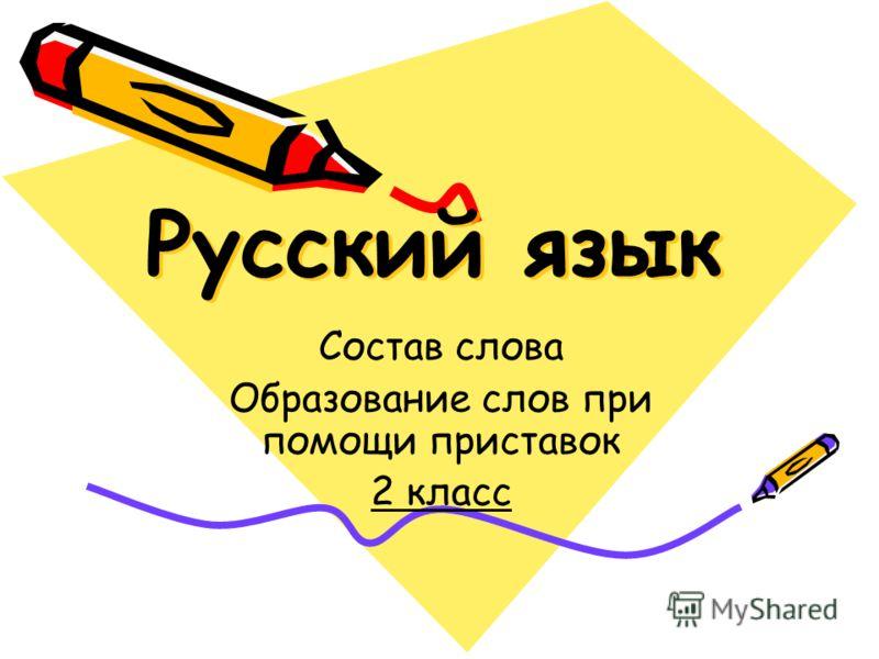 Русский язык Состав слова Образование слов при помощи приставок 2 класс