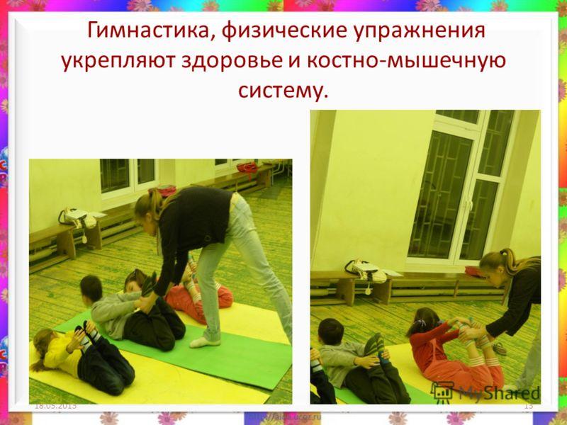 Гимнастика, физические упражнения укрепляют здоровье и костно-мышечную систему. 18.05.201313