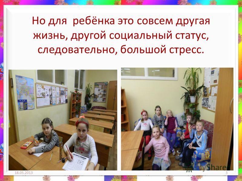 Но для ребёнка это совсем другая жизнь, другой социальный статус, следовательно, большой стресс. 18.05.20133