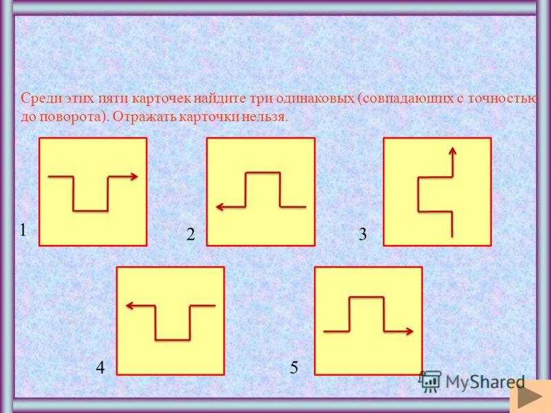 Сравнение Мысленное установление сходства или различия объектов по существенным или несущественным признакам.