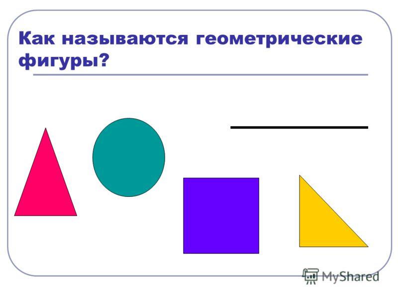 Как называются геометрические фигуры?