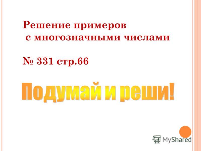 Л УЧШИЙ СЧЁТЧИК Л УЧШИЙ СЧЁТЧИК