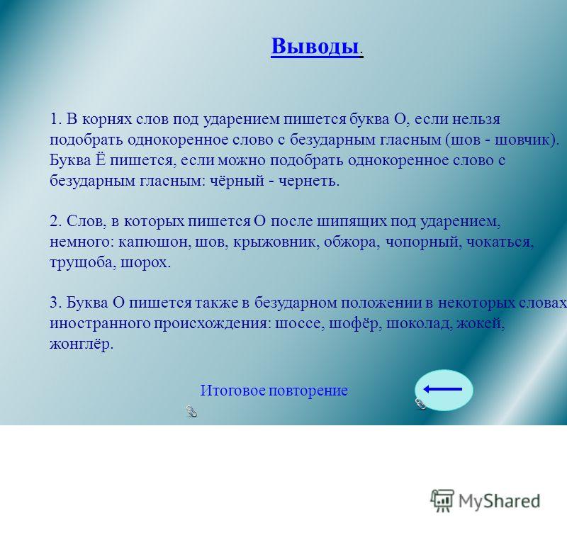 Выводы. 1. В корнях слов под ударением ...: www.myshared.ru/slide/323719