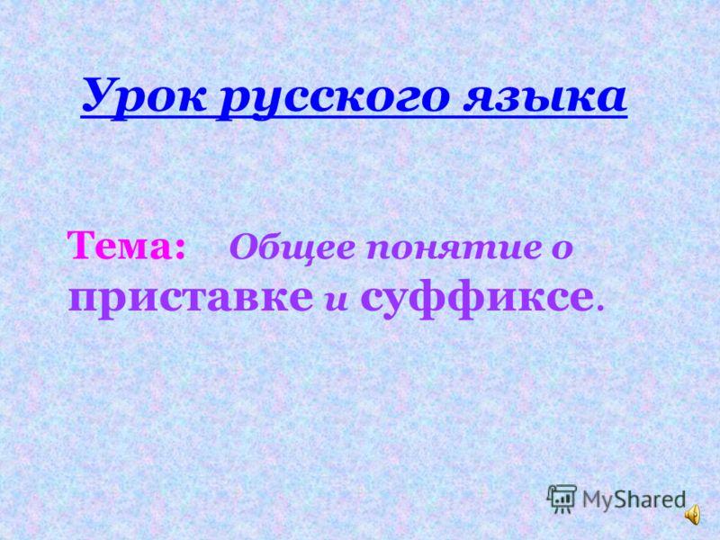 Урок русского языка Тема: Общее понятие о приставке и суффиксе.