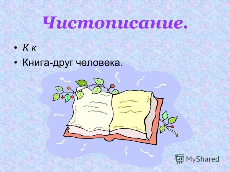 Чистописание. К к Книга-друг человека.