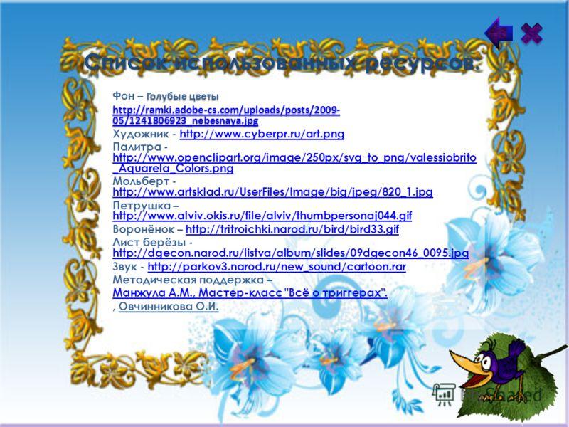 Список использованных ресурсов: Голубые цветы Фон – Голубые цветы http://ramki.adobe-cs.com/uploads/posts/2009- 05/1241806923_nebesnaya.jpg http://ramki.adobe-cs.com/uploads/posts/2009- 05/1241806923_nebesnaya.jpg Художник - http://www.cyberpr.ru/art