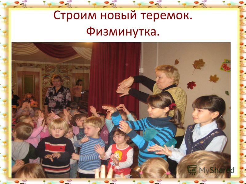 Строим новый теремок. Физминутка. 18.05.2013http://aida.ucoz.ru5