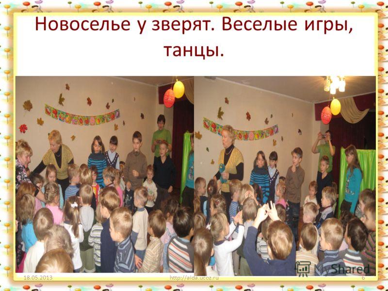 Новоселье у зверят. Веселые игры, танцы. 18.05.2013http://aida.ucoz.ru6