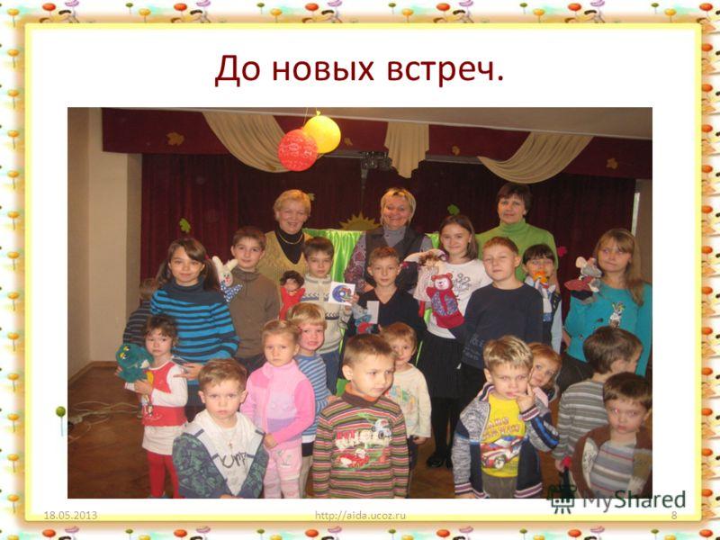 До новых встреч. 18.05.2013http://aida.ucoz.ru8