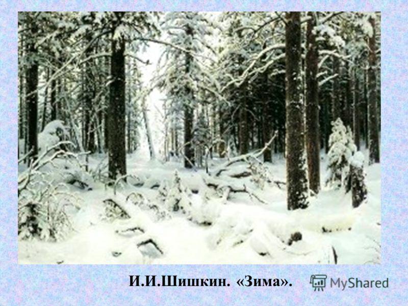 И.И.Шишкин. «Зима».