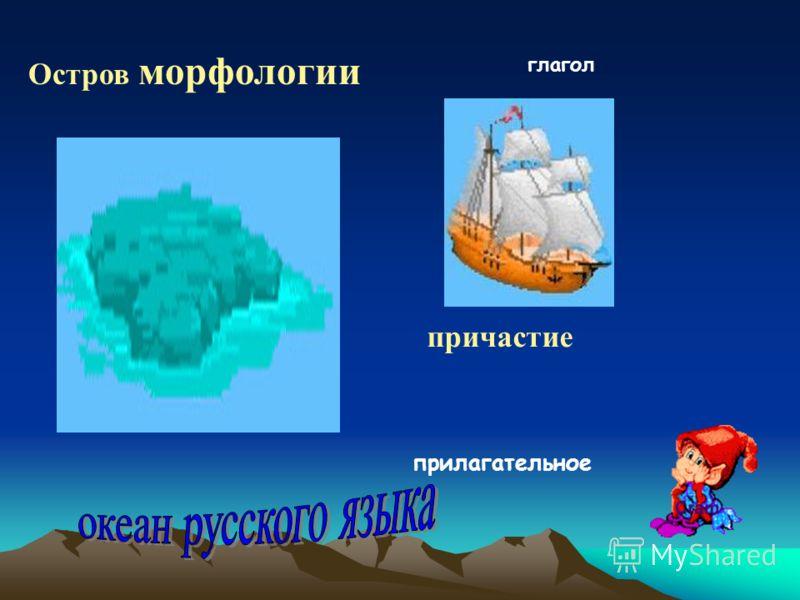 Остров морфологии причастие глагол прилагательное