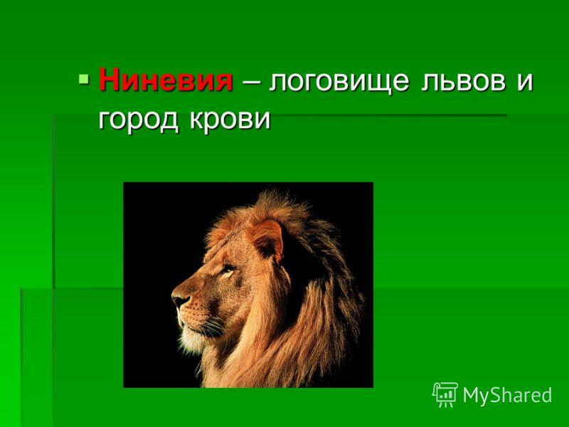 Ниневия – логовище львов и город крови Ниневия – логовище львов и город крови