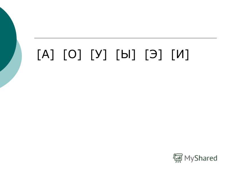 [А] [О] [У] [Ы] [Э] [И]