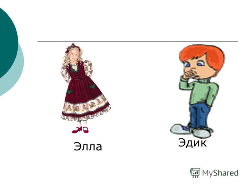 Элла Эдик