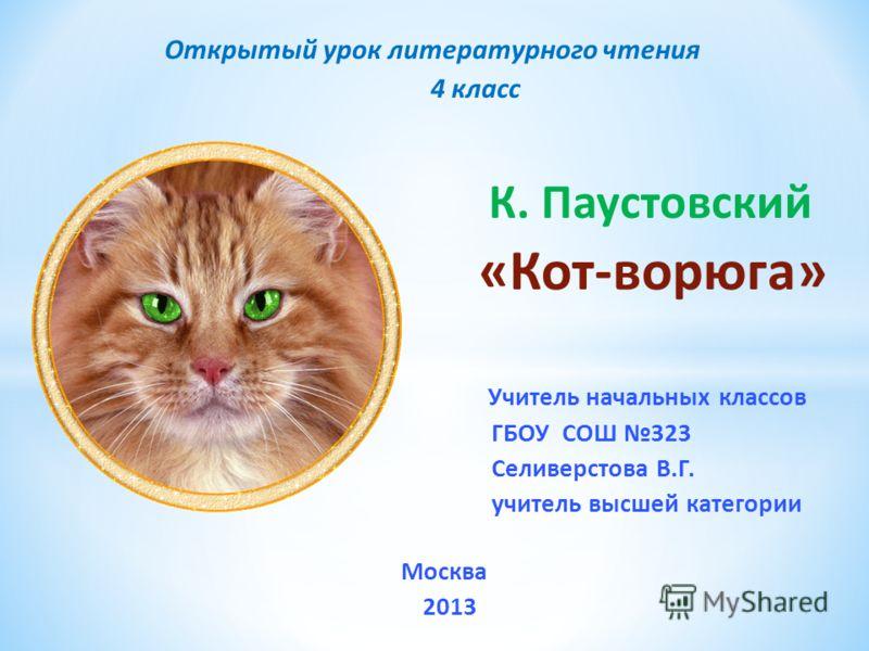 Конспекты урока кот ворюга
