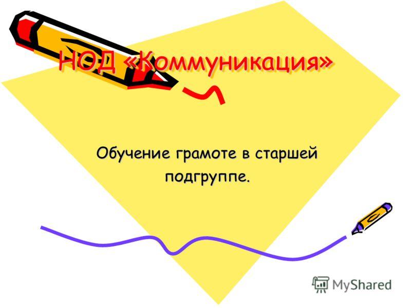 НОД «Коммуникация» Обучение грамоте в старшей подгруппе.