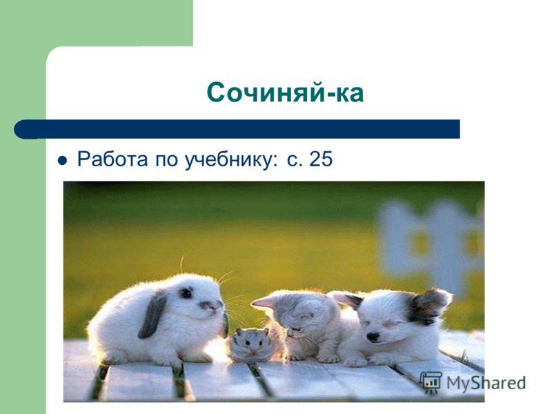 Сочиняй-ка Работа по учебнику: с. 25