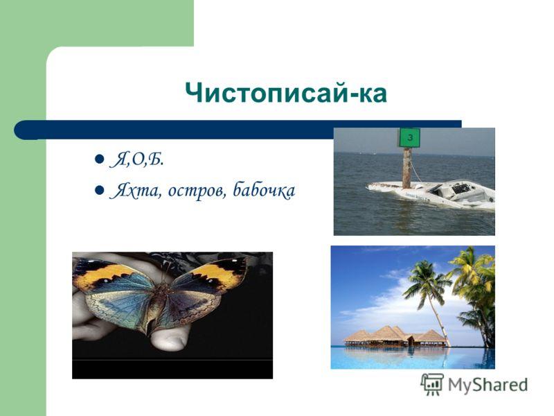 Чистописай-ка Я,О,Б. Яхта, остров, бабочка