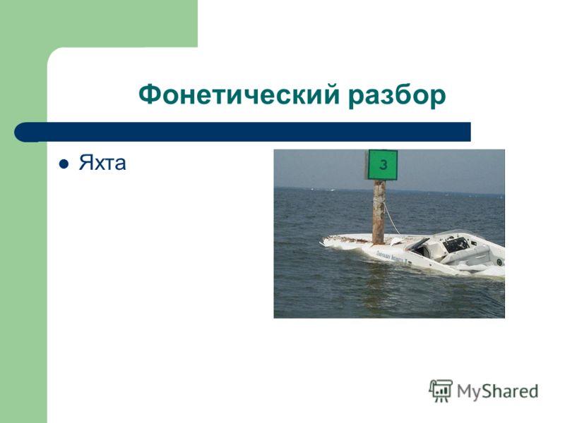 Фонетический разбор Яхта