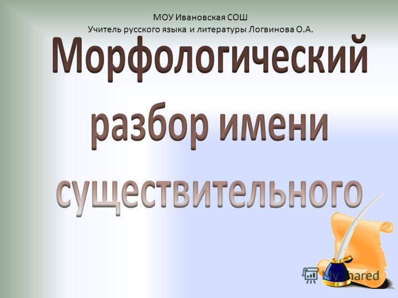 МОУ Ивановская СОШ Учитель русского языка и литературы Логвинова О.А.