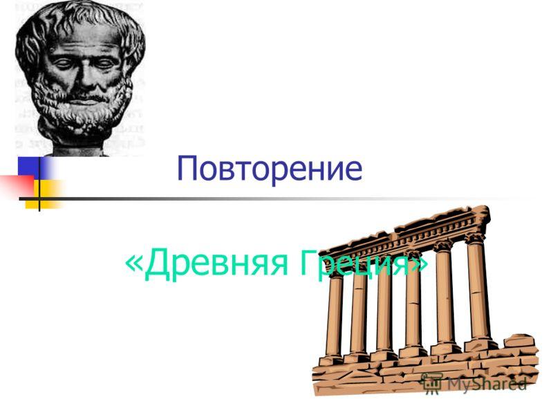Повторение «Древняя Греция»