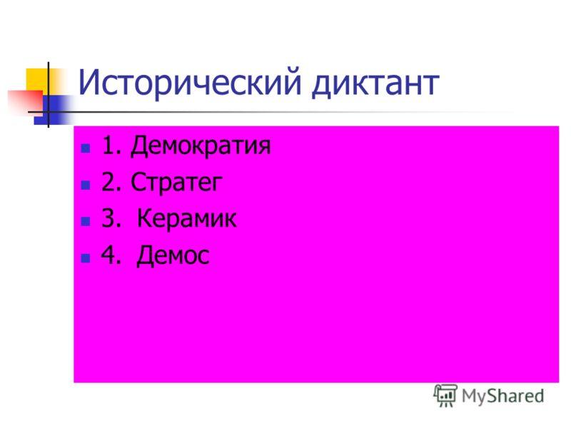 Исторический диктант 1. Демократия 2. Стратег 3.Керамик 4.Демос