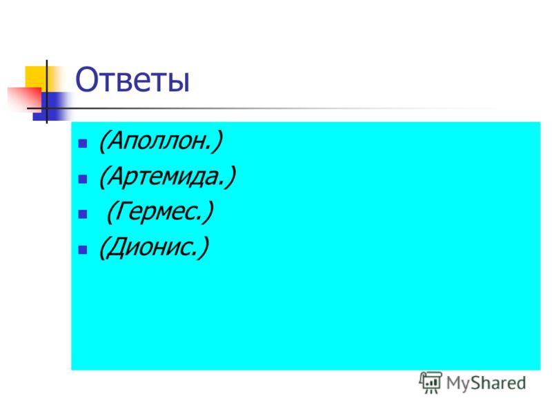 Ответы (Аполлон.) (Артемида.) (Гермес.) (Дионис.)