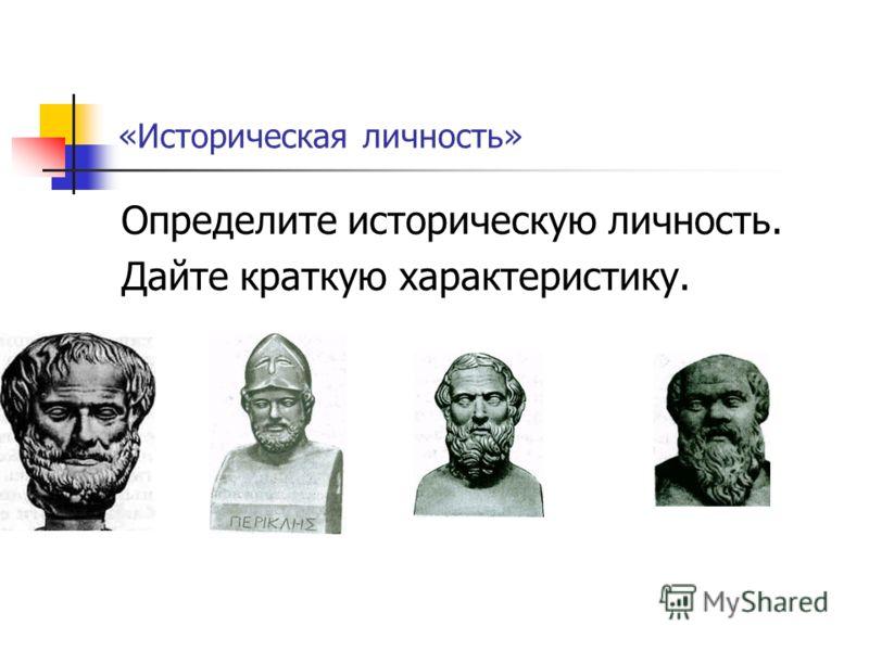 «Историческая личность» Определите историческую личность. Дайте краткую характеристику. А