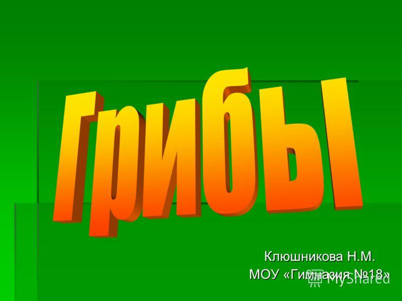 Клюшникова Н.М. МОУ «Гимназия 18»