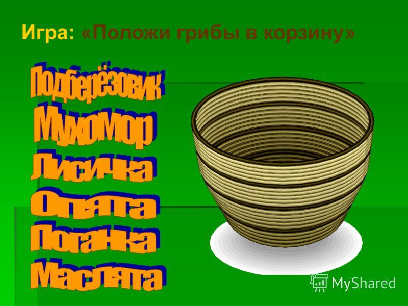 Игра: «Положи грибы в корзину»